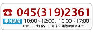 ☎045(319)2361 【受付時間】10:00〜12:00、13:00〜17:00 ただし、土日祝日、年末年始等は除きます。
